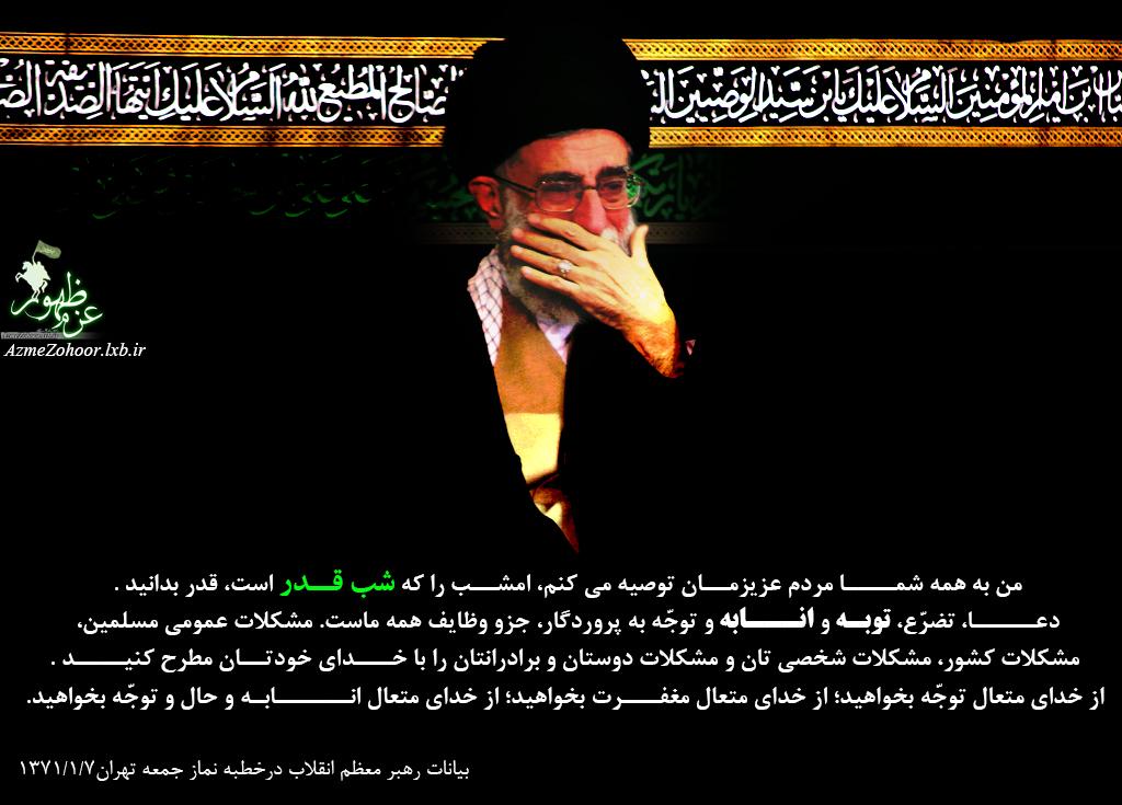 Image result for رهبر در شبهای قدر